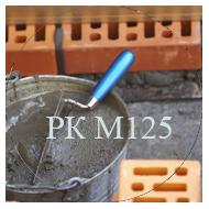 Раствор кладочный М125