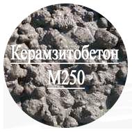 Керамзитобетон М250